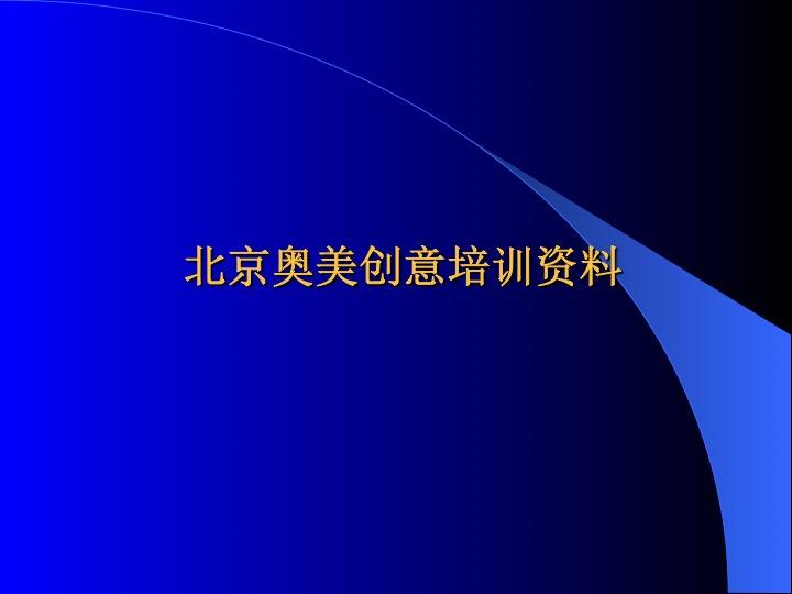 奥美-北京奥美创意培训资料.ppt下载