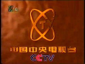 中央电视台标志图片