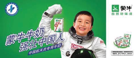 ▲蒙牛航天员专用牛奶广告