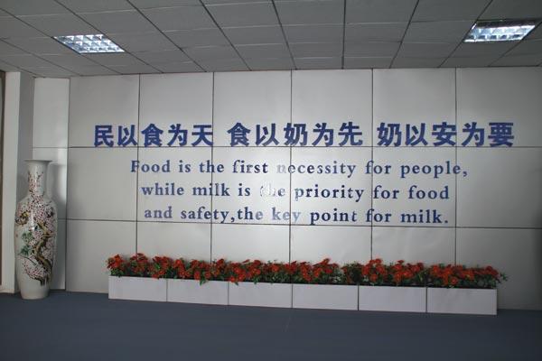 ▲蒙牛总部研发中心的巨幅标语